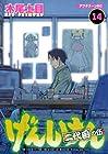 げんしけん 第14巻 2013年06月21日発売