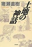 土地の神話 (小学館文庫)