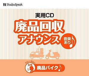 廃品回収アナウンス 廃品バイク(音楽あり)