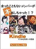 会ったこともないメンバーが本、出しちゃった!?~Kindleでつかむ未来への投資~