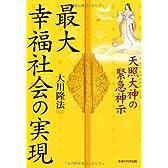 最大幸福社会の実現―天照大神の緊急神示 (OR books)