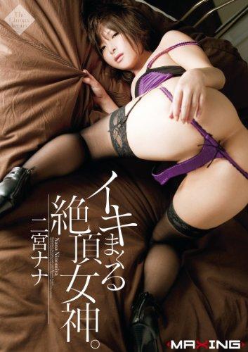 イキまくる絶頂女神。 二宮ナナ [DVD]