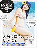 "My Girl vol.11 ""AKB48 NEXT GENERATION EDITION"