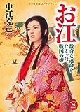 お江 数奇な運命をたどった戦国の姫 (学研M文庫)