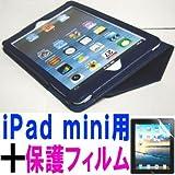 iPad mini ケース/アイパッド ミニ/スタンドB型/合皮製/牛皮模様/ダークブルー/濃青色 と、画面保護フィルムのセット