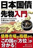 日本国債先物入門 (現代の錬金術師シリーズ 88)