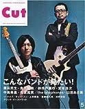 Cut (カット) 2009年 05月号 [雑誌]