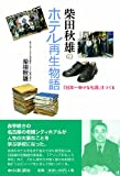 柴田秋雄のホテル再生物語