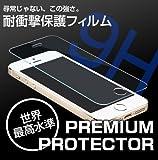 【NET-FLIP01】 衝撃に強い!日本製強化ガラス使用 耐衝撃 保護フィルム プレミアムプロテクター保護シート 硬度9H 0.33mm 気泡レス 防指紋 iPhoneSE/ iPhone5/ iPhone5S/ iPhone5C