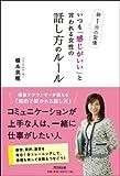 朝1分の習慣 いつも「感じがいい」と言われる女性の話し方のルール (DO BOOKS)