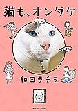 猫も、オンダケ<猫も、オンダケ> (カドカワデジタルコミックス)