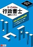 2016年版 U-CANの行政書士 速習レッスン (ユーキャンの資格試験シリーズ)
