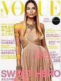 VOGUE JAPAN 2015年 6 月号