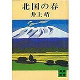 北国の春 (講談社文庫 A 651)