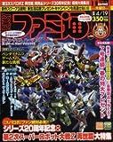 週刊ファミ通 2012年4月19日号