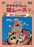 チキチキマシン猛レース 忍者カー対お化け自動車編[DVD]