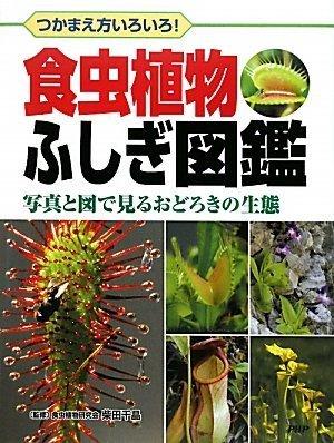 食虫植物ふしぎ図鑑