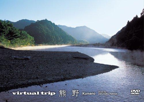 virtual trip 熊野〈低価格版〉 [DVD]