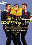 アイム・ソー・エキサイテッド! [DVD]