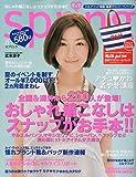spring (スプリング) 2009年 08月号 [雑誌]
