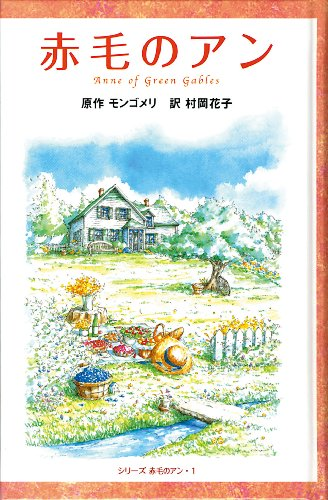 赤毛のアン (シリーズ赤毛のアン[図書館版] 1)