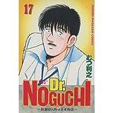 Dr.Noguchi 17―新解釈の野口英世物語 (少年マガジンコミックス)