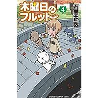 木曜日のフルット 4 (少年チャンピオン・コミックス)