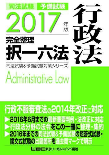 2017年版 司法試験&予備試験 完全整理択一六法 行政法 (司法試験&予備試験対策シリーズ)
