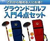 グラウンドゴルフ ニチヨー 入門用4点セット メンズ用セット レディース用セット グランドゴルフクラブ