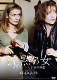 沈黙の女 ロウフィールド館の惨劇[DVD]