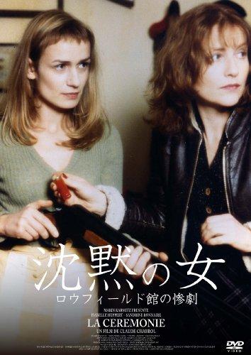 沈黙の女 ロウフィールド館の惨劇 [DVD]