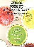 白澤卓二教授の100歳までボケない! 太らない! 朝のジュース&スープ (マキノ出版ムック)