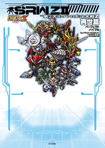2: Super Robot taisen Z re world series perfect Bible (Famitsu's book)