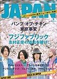 ROCKIN' ON JAPAN (ロッキング・オン・ジャパン) 2010年 06月号 [雑誌]