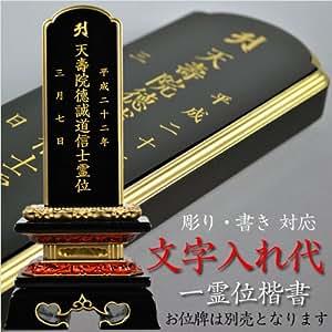 仏縁堂ブランド:位牌文字入れ代金(楷書一霊位):彫り文字