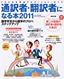 通訳者・翻訳者になる本 2011
