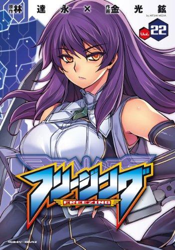 フリージング22 (ヴァルキリーコミックス)