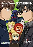 マジキュー4コマ Fate/Zero 四コマ聖杯戦争(5) (マジキューコミックス)