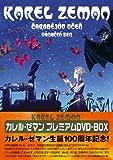 カレル・ゼマン プレミアム DVD-BOX[DVD]