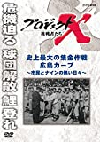 プロジェクトX 挑戦者たち 史上最大の集金作戦 広島カープ?市民とナインの熱い日々? [DVD]