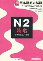 実力アップ!日本語能力試験N2読む(文章の文法・読解)