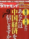 週刊 ダイヤモンド 2012年 1/21号 [雑誌]