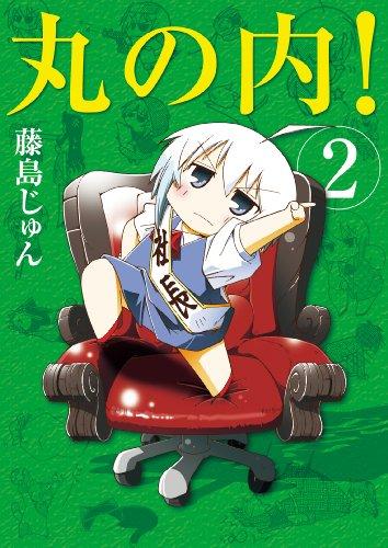 丸の内!  (2) (まんがタイムコミックス)