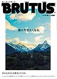 BRUTUS (ブルータス) 2011年 3/15号 [雑誌]
