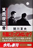 貧民夜想会 (文春文庫)