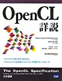 OpenCL詳説