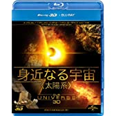 身近なる宇宙(太陽系) [Blu-ray]
