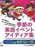 季節の英語イベントアイディア集―この1冊で、イベントはおまかせ! 児童英語教師・小学校の先生・子どもに英語を教え (子ども英語BOOKS)