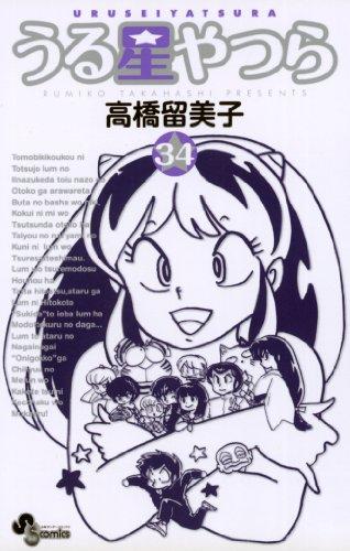 うる星やつら〔新装版〕(34) 少年サンデーコミックス