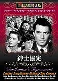 紳士協定 [DVD]日本語吹替版